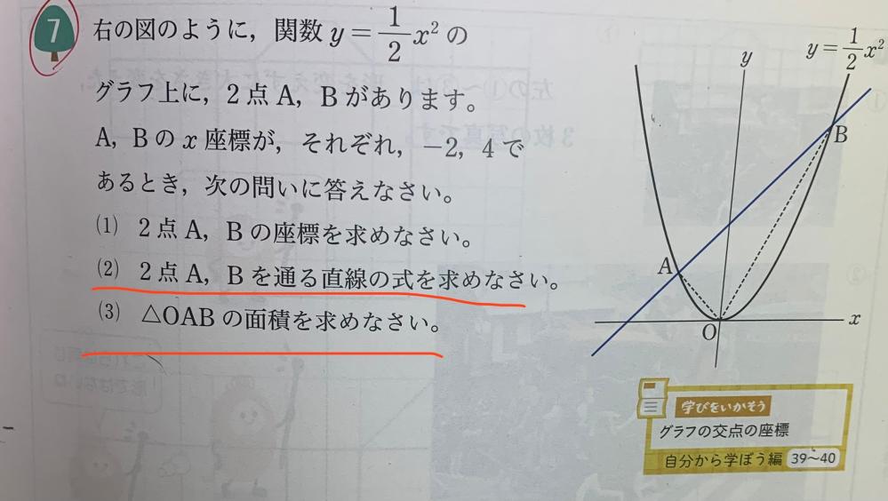 中3数学です! 画像の⑵と⑶が分からないので教えて下さい! よろしくお願いします。