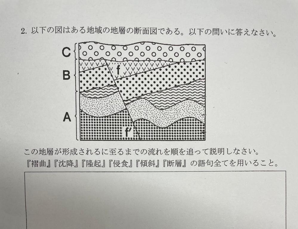 高校の地学基礎の問題です。 火曜日に提出するのですが、断面図が苦手でよくわからないので教えていただけると嬉しいです。 画像の問題の説明の仕方が分からないです。 高校生 地学基礎 断面図 地層
