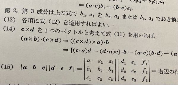 なぜこのスカラー三重積 |a b c| は縦にa,b,cの成分が並んでいるのに、 |d e f| は横に成分が並んでいるのでしょうか? 同じ方向に並ぶべきではないのですか?