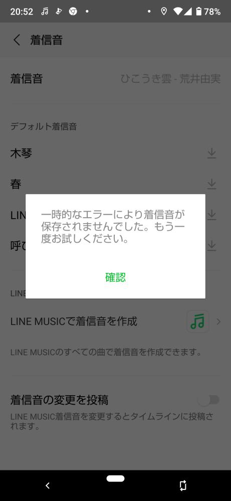 ラインミュージックで、着信音設定ができません。 このメッセージ出た方、いらっしゃいませんか? 何か、対処できましたか?