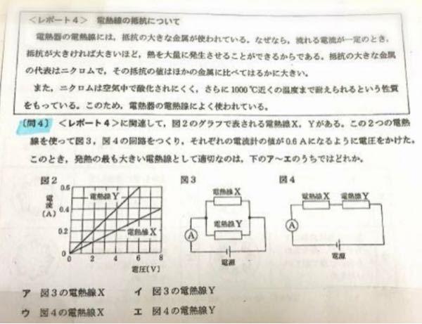 中学理科 電気です。 この問題が分からないので解説お願いします。