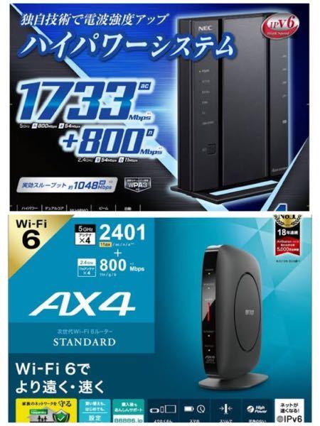 ルーターについて 楽天ひかりと結ぶとしたらどちらのルーターがオススメですか?価格.comやランキングサイト等で調べてどちらも評価が良く迷っています。 設定のしやすさ、電波の強さ・安定具合など教えて頂きたいです。 ① NEC PA-WG2600HS2 ② バッファロー WSR-3200AX4S-BK