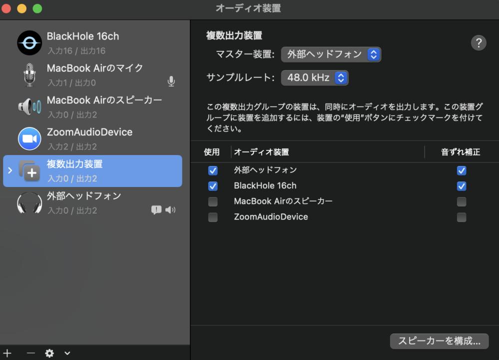 macで動画音声の文字起こしをしたくて 紹介サイトの手順通りに注意点もしっかり確認しながら black holeを入れ複製出力装置を使用したのですが なぜか音声(音声ファイルやyoutubeの動画など)が再生されなくなりました。 サウンドをスピーカーや外部ヘッドホンなどにすると再生されるのですが 複製出力装置に切り替えた途端音声が停止してしまう状況です。 画像の通り、Audio MID設定の複数出力装置の設定も しっかりBlackHole 16chを一番下にしています。 この問題を解決できる方いましたら、方法を教えていただきたいです。 紹介サイトURL https://pc.watch.impress.co.jp/docs/column/macinfo/1348868.html