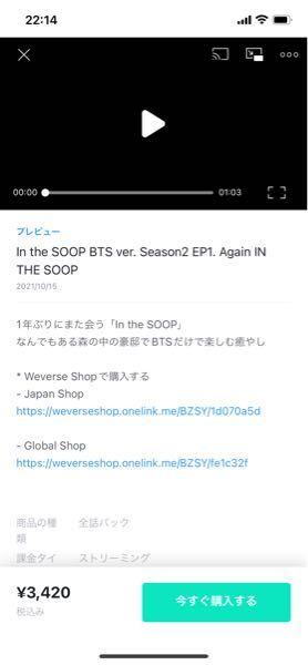 BTS In the Soup2を購入したら何分くらいの動画が見れるようになるのですか?