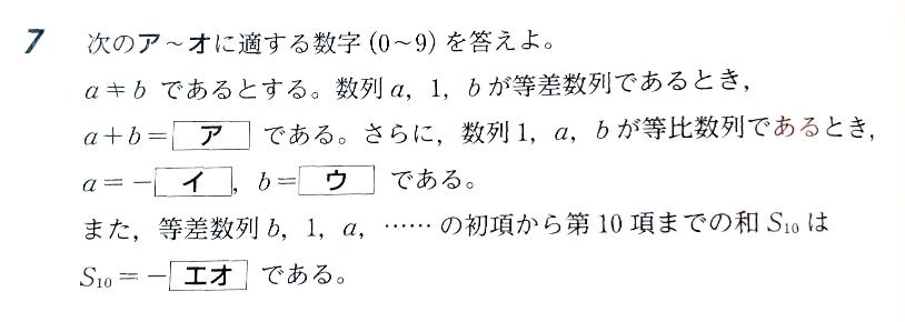 数Bです。 この問題で、アは解くことができたのですが、それ以降が全く分かりません。 イ~オまでの解き方を詳しく教えて下さい。 宜しくお願い致します。