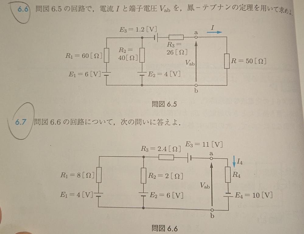 6.6の解説お願い致します。答えはI=0.06A Vab=3V です。
