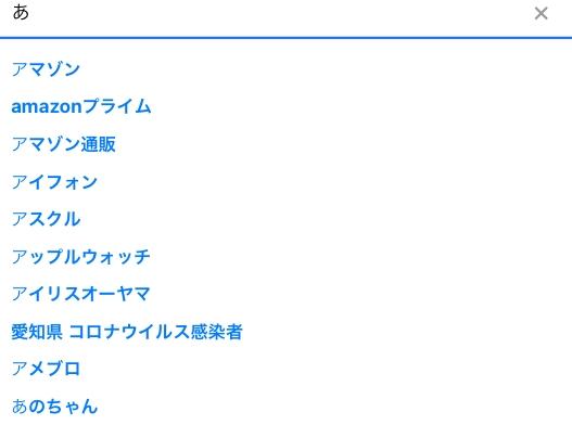 検索候補が青色になるのですが、これウイルスでしょうか?機種はAppleのiPad第七世代です。