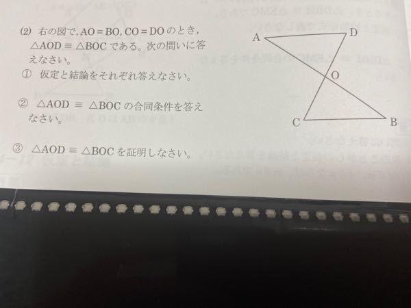 中2の数学の証明の問題を教えて下さい
