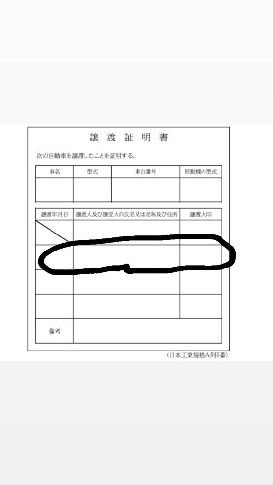 普通車の名義変更なんですが、譲渡書に旧所有者の方に印鑑を押してもらったのですが、本来なら1番上の欄に押してもらわなければいけないところ2番目の欄に印を押してもらってしまいました。 その場合名義変更を出来ないでしょうか?