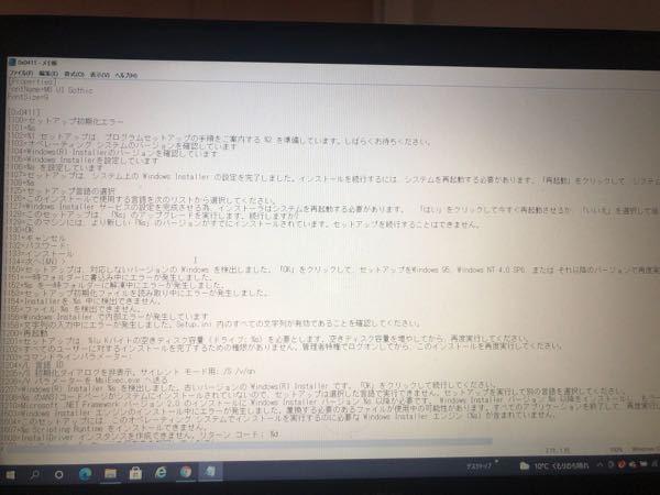 ハニーセレクト2を購入し pcへインストールしたのですが、 起動できません、 公式サイトの指示に従い セットアップのファイルを開くとこのような メッセージが表示されていました。 使用しているPCは lavie n600/nです。 パソコンにあまり詳しくないので、 詳しくかたおらたら回答よろしくお願いします