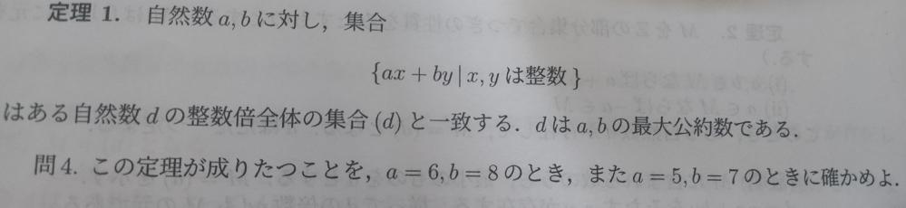 xとyが0以上ではなく、整数全体のとき、6x+8yと5x+7yはすべての整数を表せますか? うまく確かめる方法が思いつきませんでした。