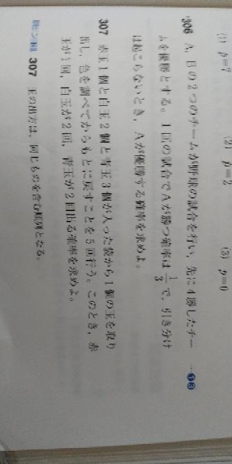 確率の質問です。 307の問題で分母を6^5とした場合分子はどうなりますか??答は36分の5です。