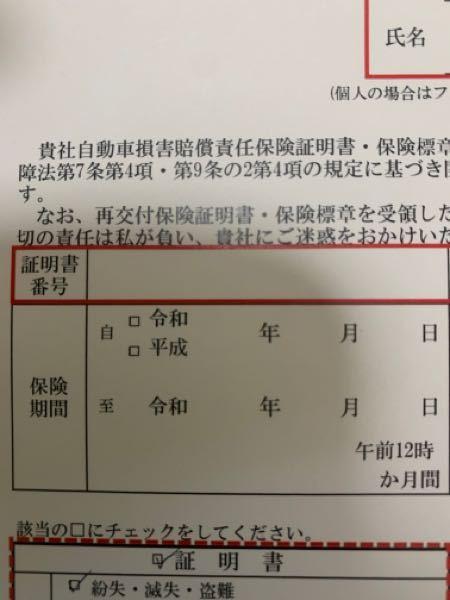 原付の自賠責についての質問です。自賠責の証明書の再発行の手続きをしているのですが、この証明書番号はどこに載っているのでしょうか?