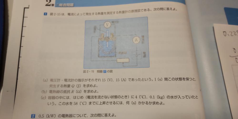 電気基礎1の52ページの問題のcがどうしても分かりません。何度計算しても答えと合わなくて。どなたか教えていただけませんか?