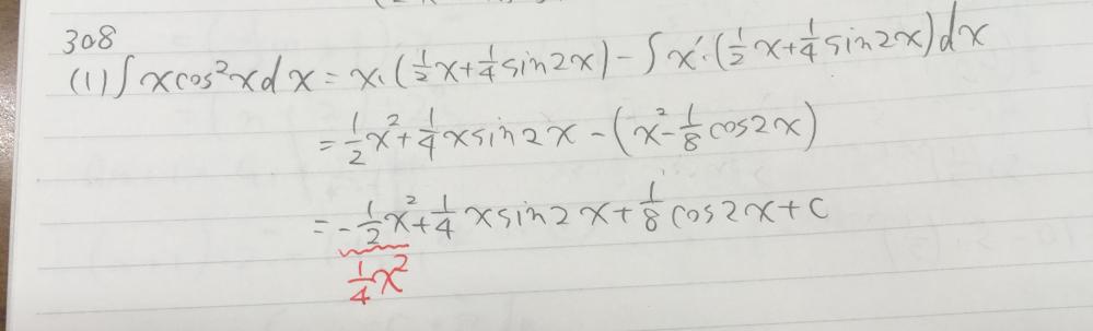 X^2部分が間違えだったのですが、何故間違ってるのかわかりません。途中式を教えて欲しいです