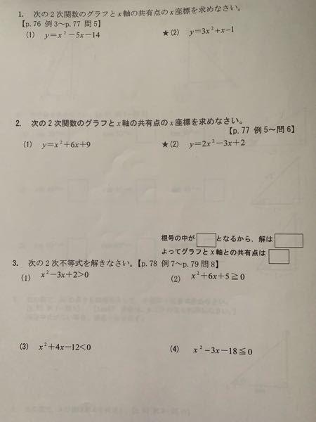 x軸の共有点のx座標と二次不等式 ここの問題が分からないので教えてください。