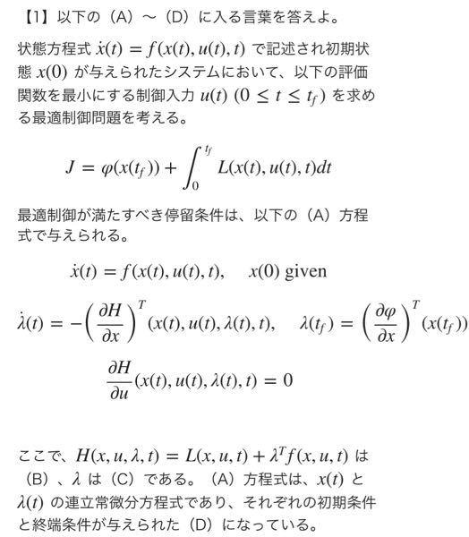 空欄(D)に当てはまる単語を教えてほしいです! Aはオイラー・ラグランジュ、Bはハミルトニアン、Cは随伴変数かなと思っています。