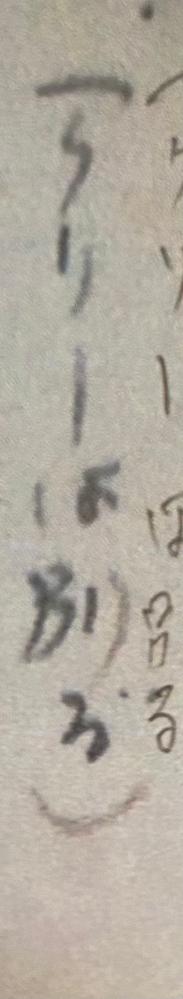 このくずし字はなんと読みますか。時代は戦時中で、マレーの服装の話をしていると思います。