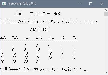 """c#初心者です c#でカレンダーを作るという課題なのですが全くもってわかりません。 お題はこんな感じです 1.開始メッセージを表示する。 『☆★ カレンダー ★☆』 2.下記処理を繰り返し行う。 (1)コンソールから文字列(西暦年月)を入力する。 (2)未入力の場合は再入力とする。 (3)文字列に""""x""""又は""""X""""が入力された場合は処理を終了する。 (4)文字列のチェックを行う。 ・桁数が7桁以外はエラー(100) ・セパレータが""""/""""以外はエラー(101) ・年が数字以外の場合はエラー(102) ・年の範囲が1-9999以外はエラー(103) ・月が数字以外の場合はエラー(104) ・月の範囲が1-12以外はエラー(105) (5)カレンダーを編集する。 ・週の初めは日曜日とする。 ・曜日を編集する(SUN-SAT) ・日を編集する(7日/1週) こんな感じです。 エラーメッセージはこんな感じです (ERR:100) 年月の桁数が正しくありません。 (ERR:101) 年月のセパレータが正しくありません。 (ERR:102) 年が数値ではありません。 (ERR:103) 年の範囲が無効です。 (ERR:104) 月が数値ではありません。 (ERR:105) 月の範囲が無効です。 環境は、visual studio2019のコンソールアプリ(NET.Framework)です。 画像はこんな感じになるらしいのですがC#が全く分かりません HTMLやJAVAをやってきたのですが、誰かわかる方コードなどを書いてくださるとありがたいです。お願いします"""