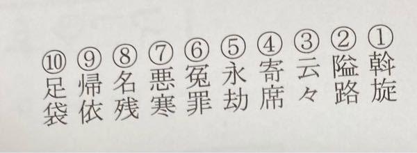 国語 難読語 読めません。読みを教えてください。