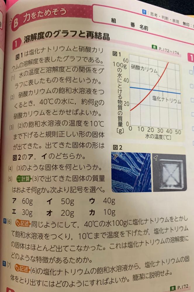 溶解度のグラフと再結晶について教えてください。 中学1年生理科の問題です。 (1)〜(7)まで解説お願いします。