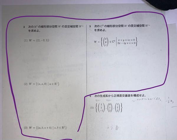 線形代数 直交補空間を求める問題。 恐らく簡単なものだと思うのですが、正直全く分かりません。 どなたか教えてくれませんか?