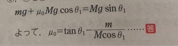 高校物理基礎の途中式です。 tanがでてくることだけはわかるのですが 変形できません。 この式の詳細を教えてください! 高校数学 数学 変形 cos 力学 運動方程式