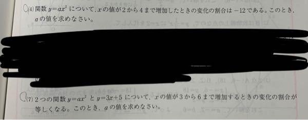 至急お願いします!この2つの計算式と回答を送ってくださる方いますか?