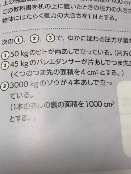 中二です。理科の圧力の問題なんですけど、この問題が理解できません。どなたか教えてくださいませんか<(_ _)>3番のゾウの問題です。