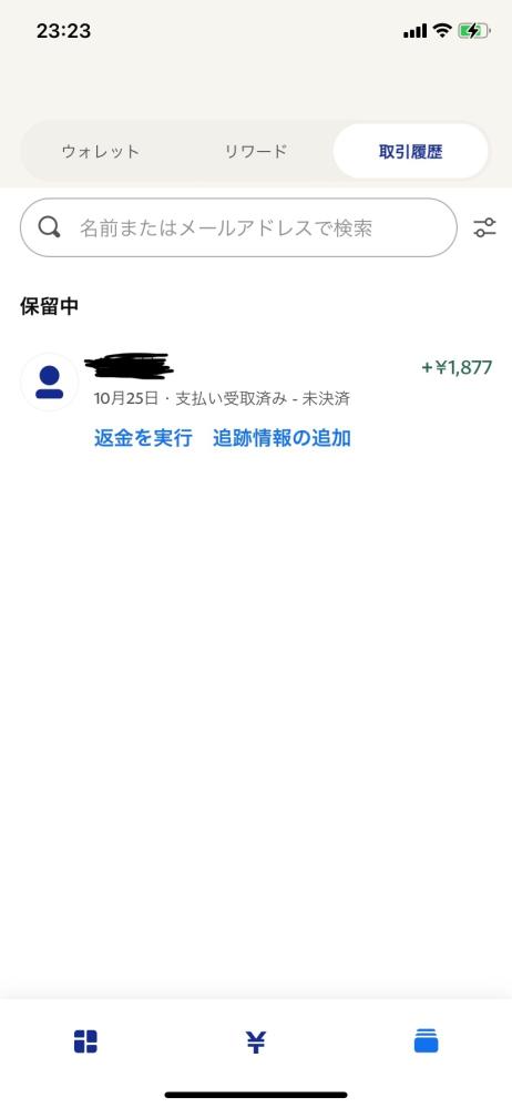 お金を受け取る為に今回はじめてPayPalを使ったのですがちゃんと受け取れているのかよく分からず困っています(;_;) PayPalの保留中の資金に受け取った金額が入っていて、取引履歴に支払い受...
