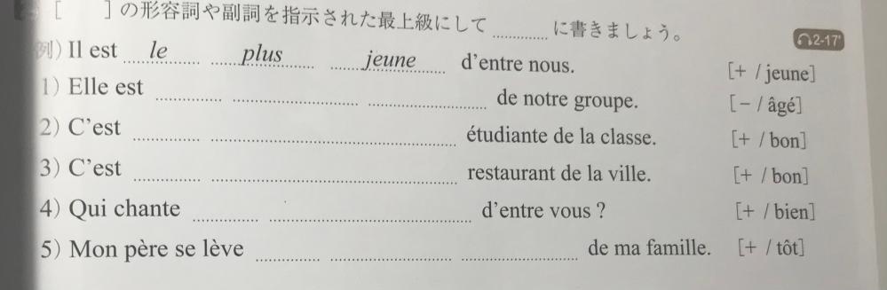 フランス語なのですが、分からないです。 得意な方お願いします。