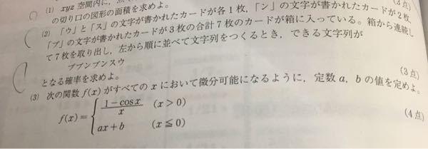 微分可能性と確率の問題です。 回答が各々 (2)1/420 (3)a=b=0となりました、合っているか確認お願いします