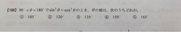 高校数学 数1 三角比 この問題186が解けません… めちゃくちゃ分かりやすく教えてください… (ᯅ ) 答えは③です