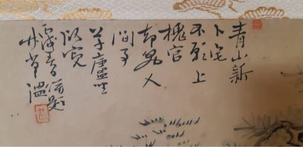 この文字、読める方いらっしゃいますか?? 所々は読めるのですが、草書の知識が乏しく、読めないところが多いです