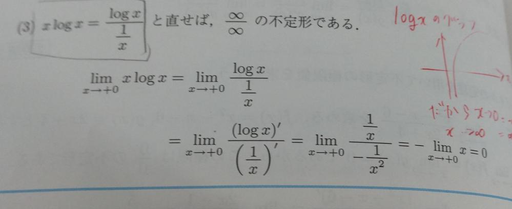 この問題のlimのところがlim[x→∞]の問題がでてきて、最後の式で計算しましたが、答えが-∞ではなく、ただの∞でした。-があるのになぜですか?