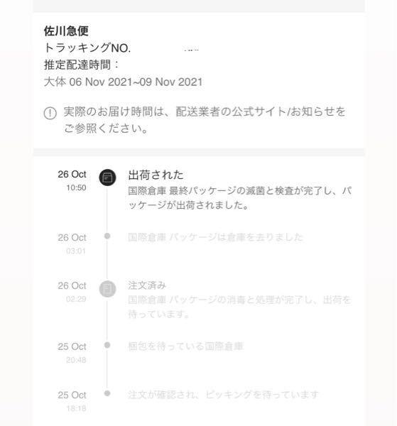 SHEINについて 5000円分ほど頼みました。 出荷されたとは書いてありますが更新がありません。 佐川急便はどのくらいで更新されますか?