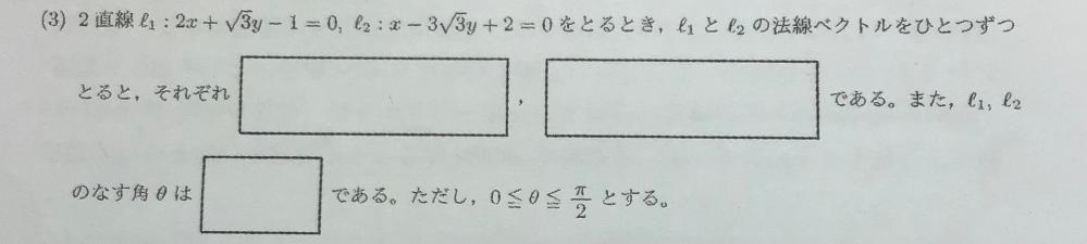 こちらの問題なのですが、1の法線ベクトル(2,√3) 2の法線ベクトル(1,-3√3) になりましたが、なす角の求め方がよく分かりません。 答えもなくて困っています。 教えてくれたら嬉しいです