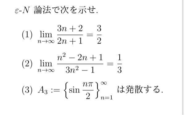 至急です! ε‐N論法の収束、発散の証明問題を解いて欲しいです(._.) 初歩的な問題ではあると思うんですけど分からなくて…。