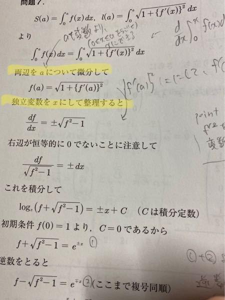 数学の問題で、次のようなことがありました。 <問題文> aを0≦x≦aを満たす定数とする。 <解説> 写真のマーカー部分の通りです。(なんか変なことが鉛筆で書いてありますが気にしないでください。) aは定数と言われているのに勝手に変数として扱っていいのですか?また、定数であるaで微分するのもおかしな気がします。 よろしくお願いします。