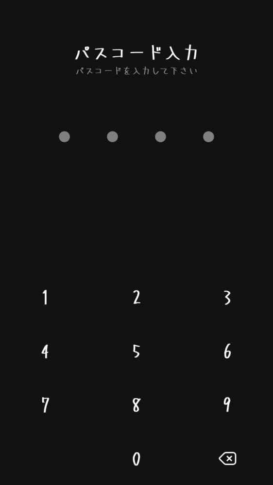 LINEのパスコードロックについてです。違和感があるんですけど何故でしょうか?