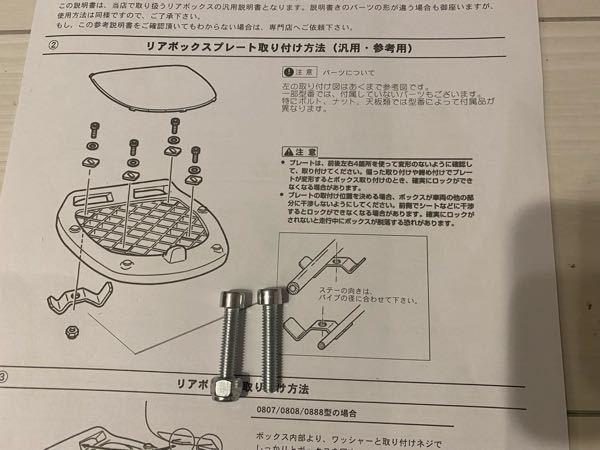 至急です。 バイクのリアボックスの付け方がわかりません。 https://item.rakuten.co.jp/auc-yell/bike-rearbox-0888/ 楽天でこちらの商品を購入したのですが、どうもネジが入りません。 正確には先のちょこっとだけは入ります。 ですがこの先はどんなに力を入れても角度を変えても入りません。付け方が間違ってるのでしょうか?それともこれで正解なのでしょうか… ちなみにこの状態でリアを取り付けるとすぐ落ちます。 どなたかご教授お願いします。