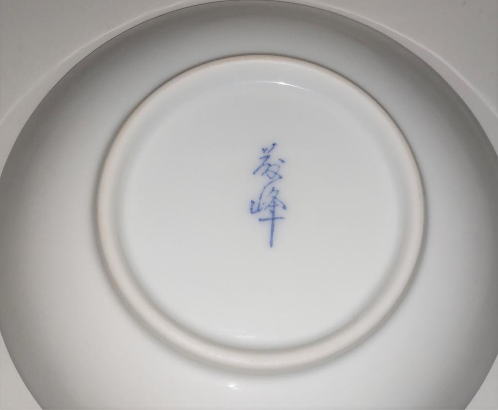 小皿ですけどこの焼物の名前はどうやって読むんでしょうか。 2番目の文字は「峰」だと分かるんですけど上の文字が分かりません。 どなたか分かるでしょうか。