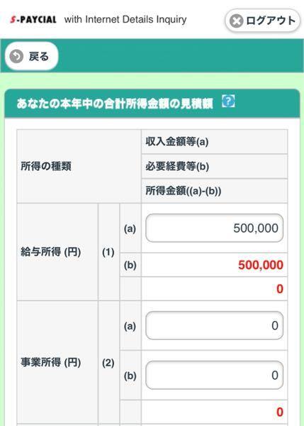 ネットから年末調整を提出するのですが 給与所得aの所得に金額を入力すると bにも同じ金額が表示されてしまい結果的に所得0円と表示されます。サイト側のバグでしょうか?