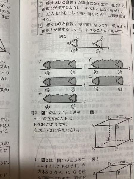 何故この図形を転がすと「ウ」の形になるのですか?
