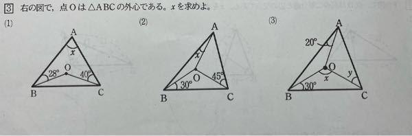 こちらの角度の問題を教えて頂きたいです。