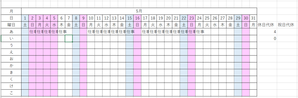 エクセル初心者です。 作成した予定表で祝日に仕事をした数を数えるにはどうすればよいでしょうか? 土日は何とか数えることができました。 月と日は単純に日付の表示を変えているだけです。曜日はWEEKDAYを使っています。 ご教授をお願いします。