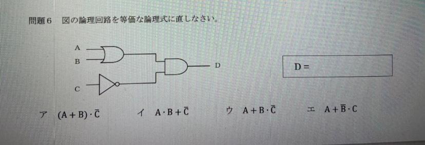 基本情報技術者試験問題 写真の回路はどんな論理式になるのですか?