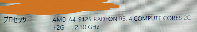 これはCPUどのくらいなんでしょうか?