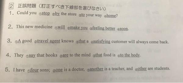 英語の問題です。 間違っている部分を正しいのに直したものを教えてください。
