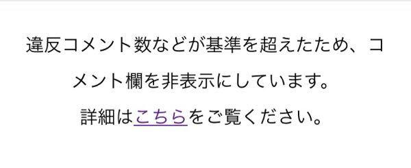 Yahoo!コメント(ヤフコメ)の言論統制どうなっているんですか。眞子さまの記事や、15歳の男の子を轢き殺した山田穣被告の記事についたコメントを読もうとしたら、下の画像のように一切見られません。